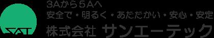 株式会社サンエーテック